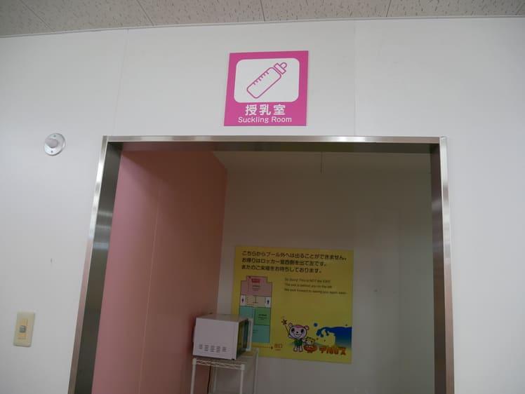 デカパトスの授乳室
