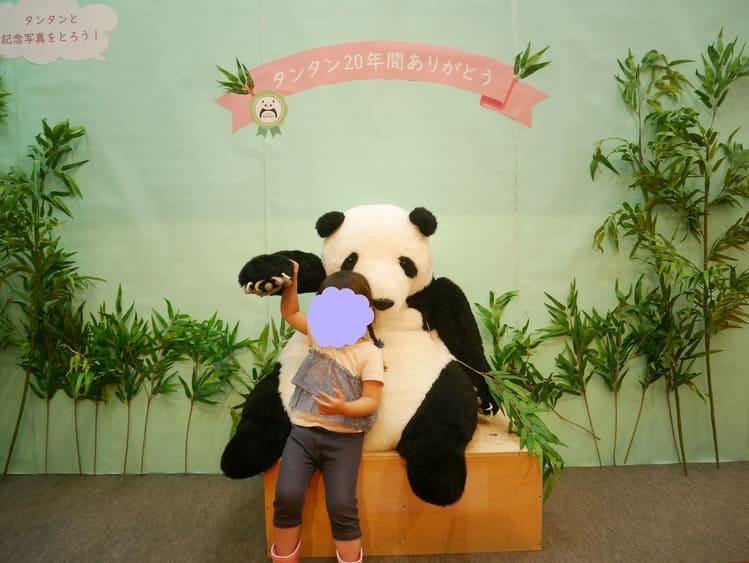 王子動物園のありがとうタンタン展
