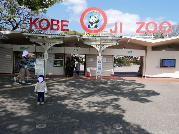 王子動物園外観