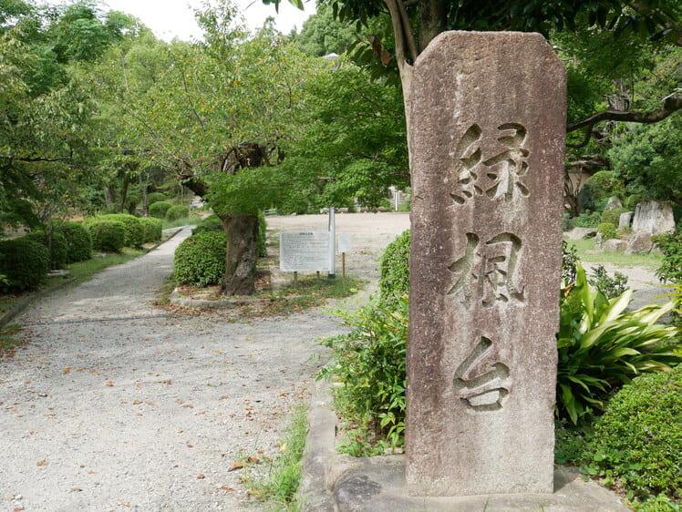 五月山公園 緑楓台