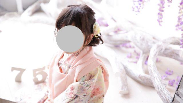 スタジオエミュで撮影した着物の七五三写真