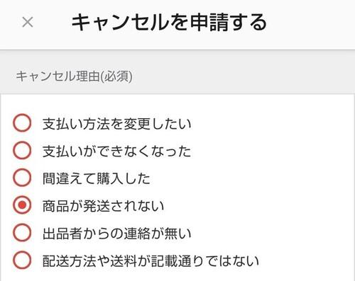 メルカリのキャンセル申請画面